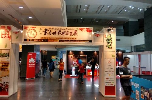 CASIO Calculator - World of Chinese Bookfair 2016
